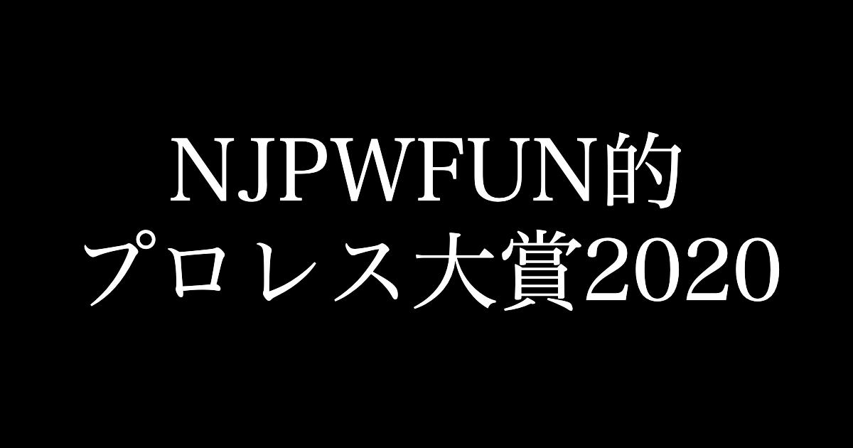 f:id:yukikawano5963:20201217080426p:plain