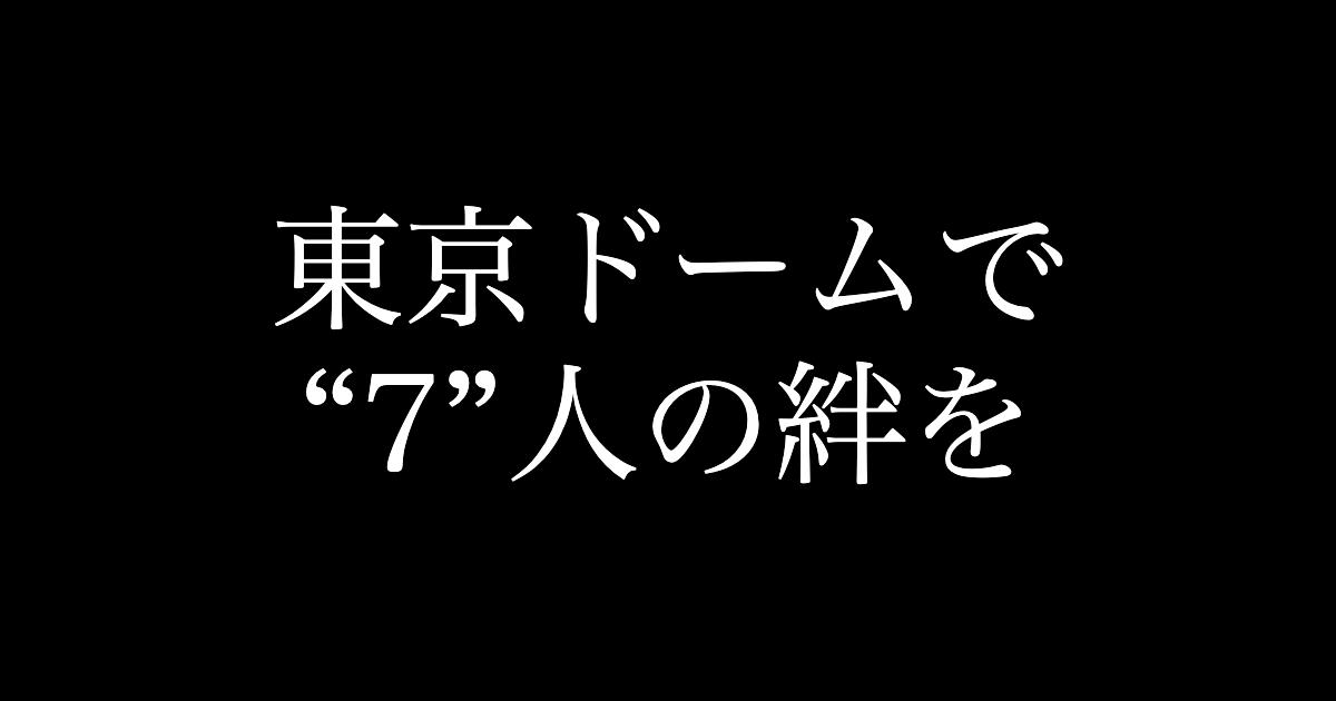f:id:yukikawano5963:20201219084853p:plain