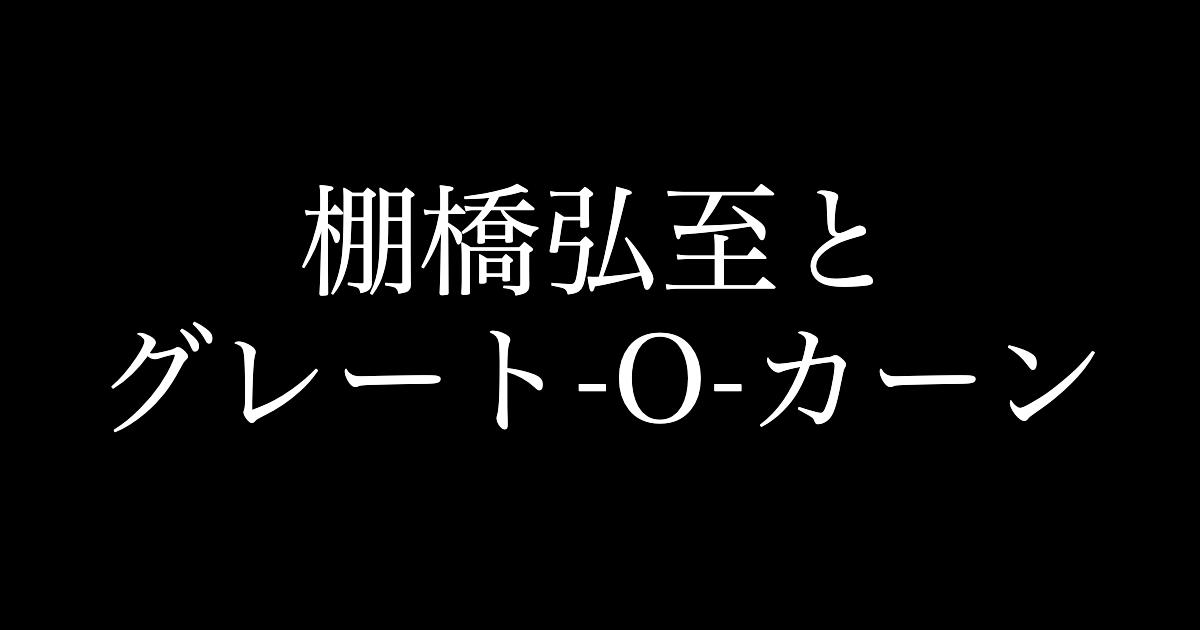 f:id:yukikawano5963:20210105115151p:plain