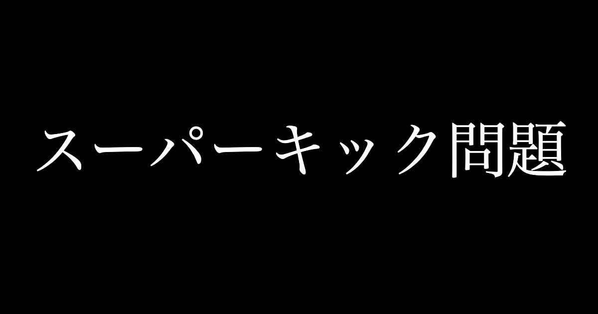f:id:yukikawano5963:20210109083622p:plain