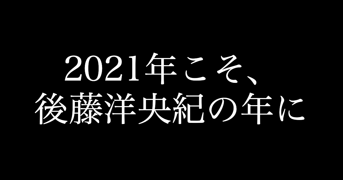 f:id:yukikawano5963:20210112092756p:plain