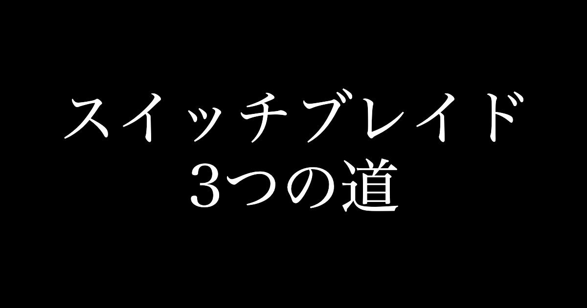 f:id:yukikawano5963:20210115080933p:plain
