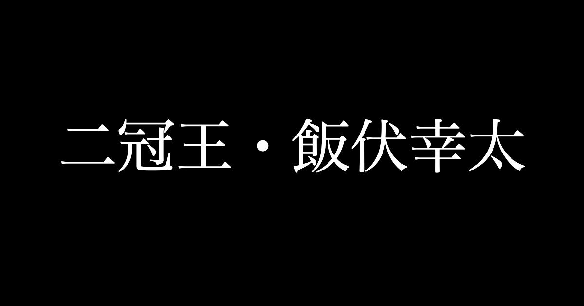 f:id:yukikawano5963:20210116092920p:plain