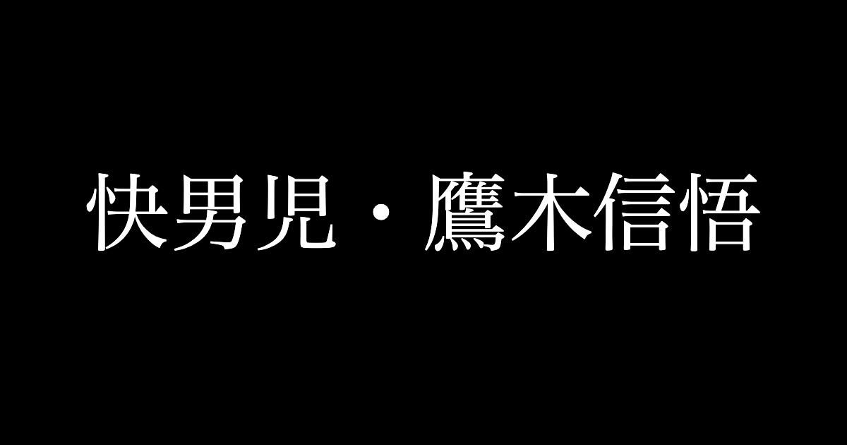 f:id:yukikawano5963:20210131080641p:plain