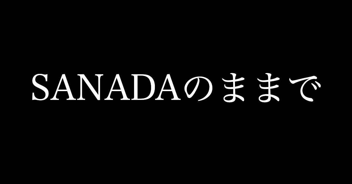 f:id:yukikawano5963:20210213081720p:plain