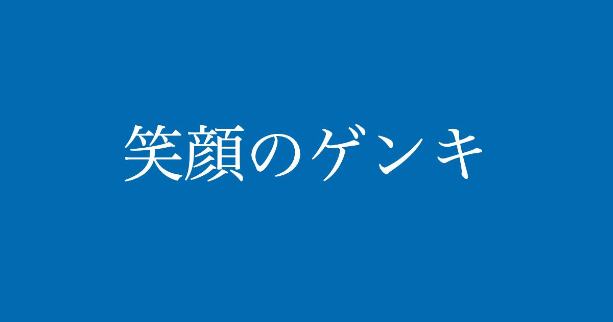 f:id:yukikawano5963:20210225082236p:plain