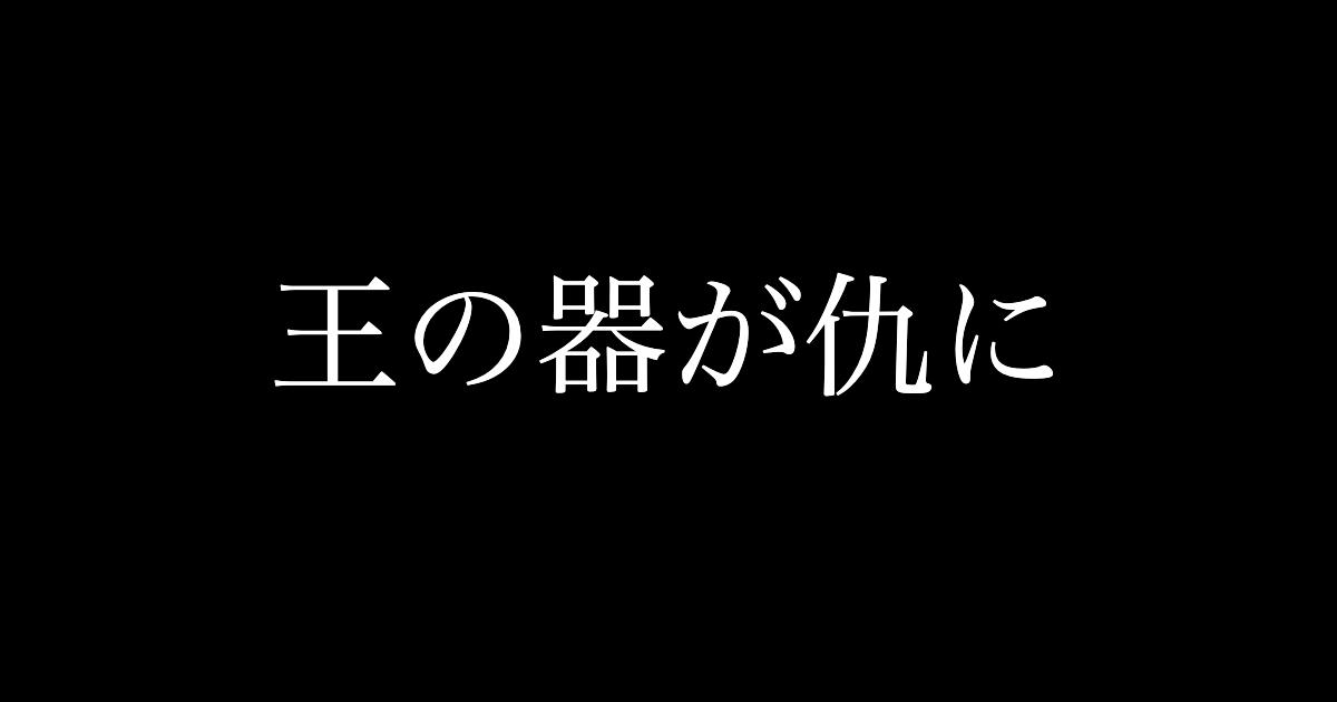 f:id:yukikawano5963:20210312085221p:plain