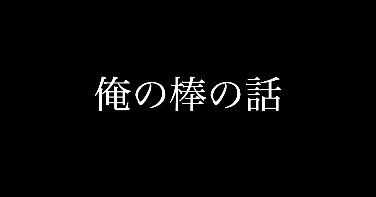 f:id:yukikawano5963:20210326070135p:plain