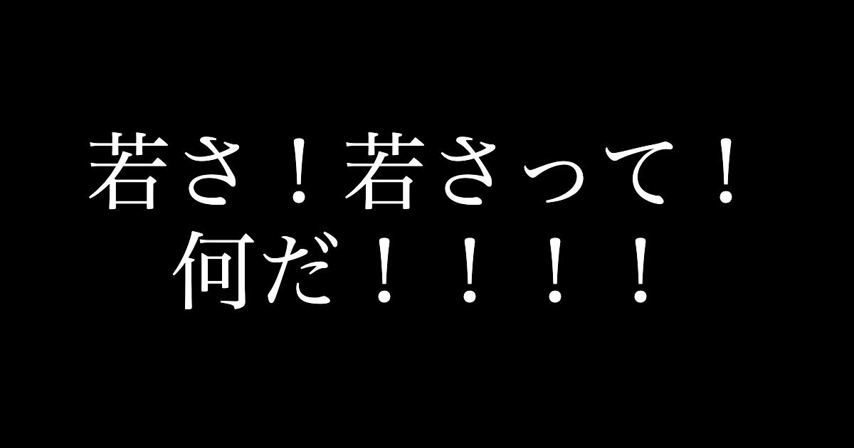 f:id:yukikawano5963:20210329084358p:plain