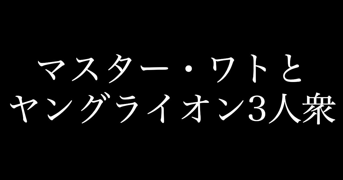f:id:yukikawano5963:20210330080613p:plain
