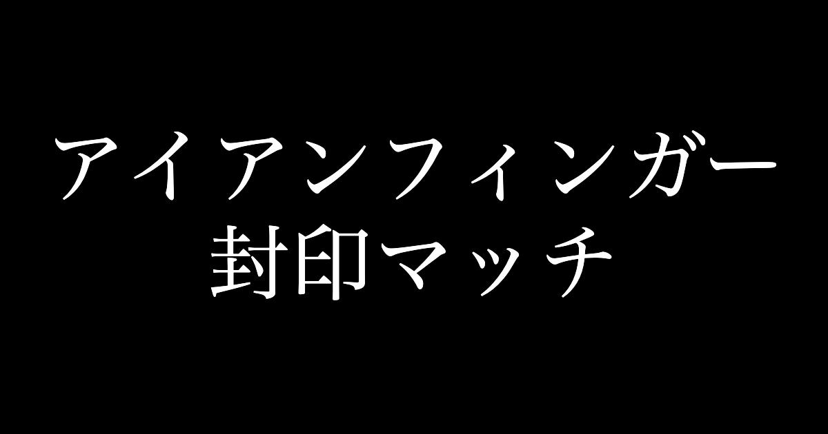 f:id:yukikawano5963:20210407084657p:plain
