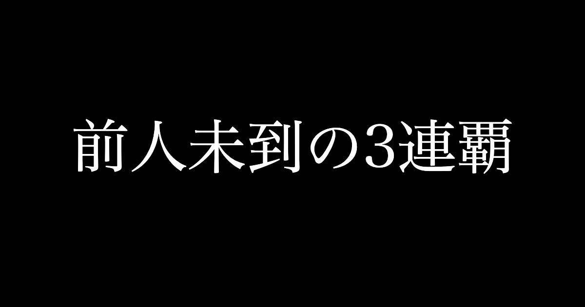 f:id:yukikawano5963:20210408071750p:plain
