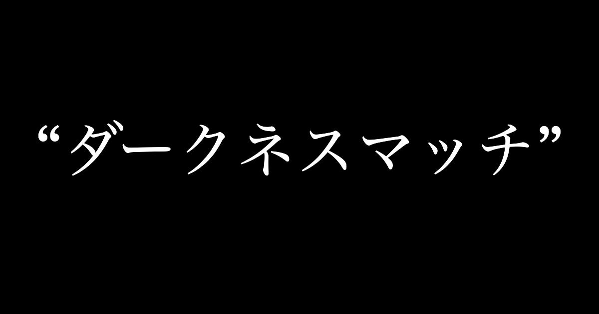 f:id:yukikawano5963:20210412092256p:plain