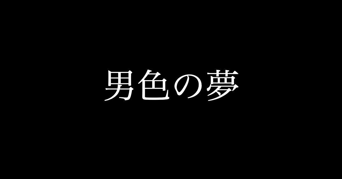 f:id:yukikawano5963:20210413083047p:plain