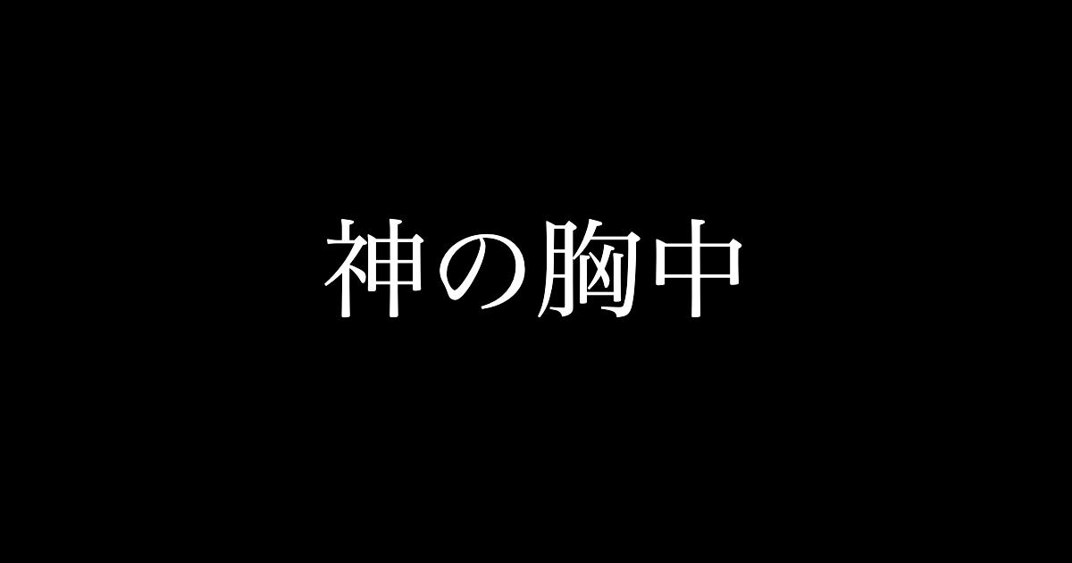 f:id:yukikawano5963:20210415070236p:plain