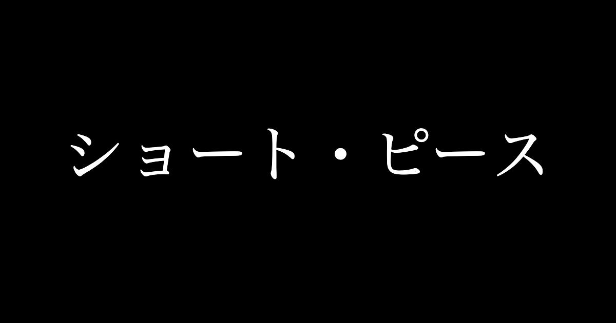 f:id:yukikawano5963:20210515092328p:plain