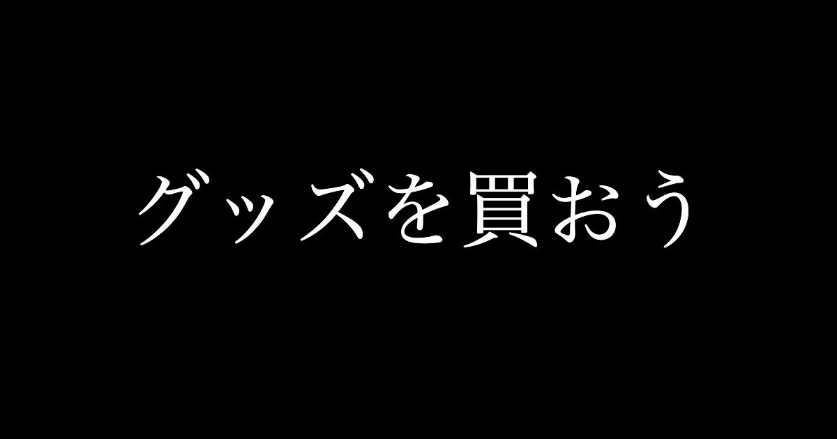 f:id:yukikawano5963:20210517080206p:plain