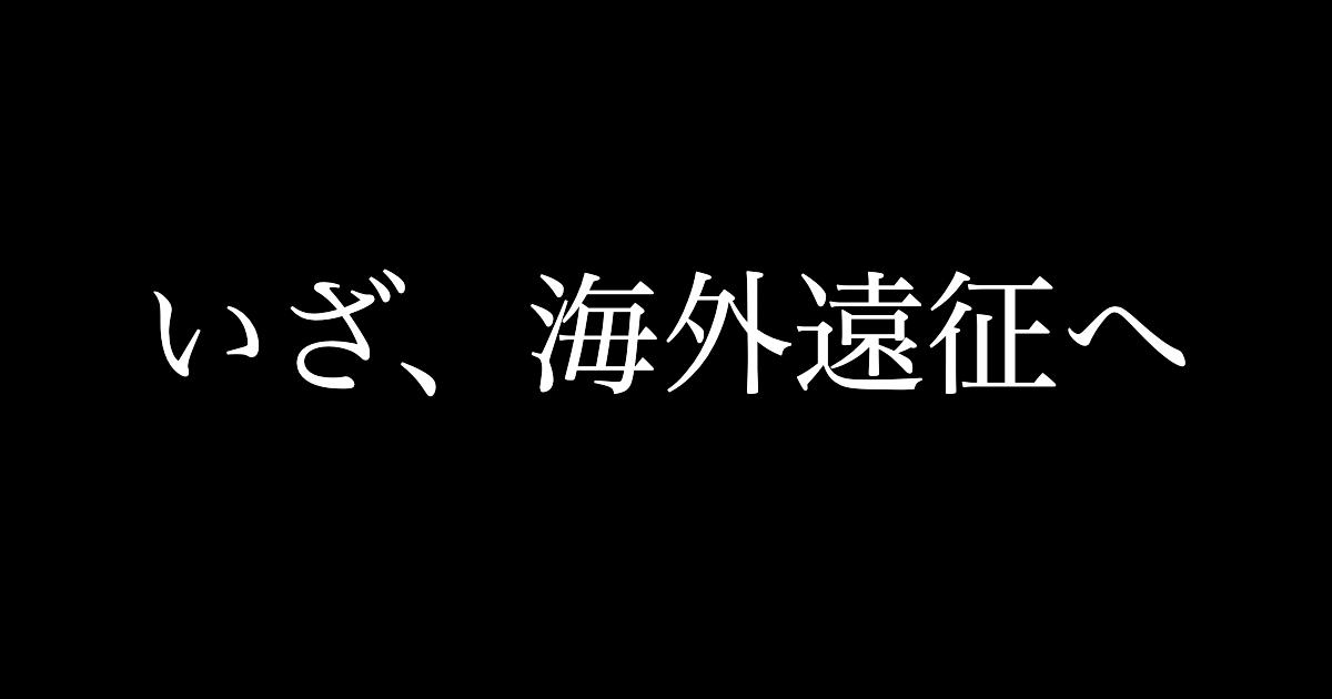 f:id:yukikawano5963:20210524075246p:plain