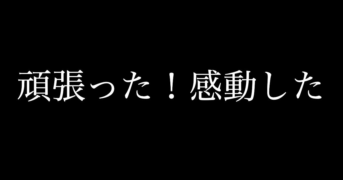 f:id:yukikawano5963:20210602080541p:plain