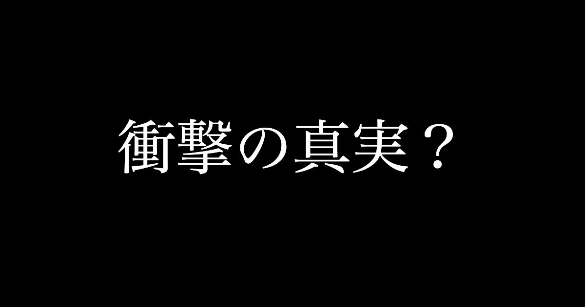 f:id:yukikawano5963:20210604065933p:plain