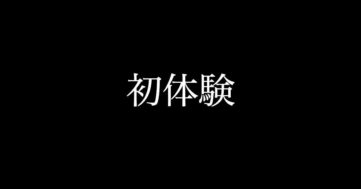 f:id:yukikawano5963:20210605114238p:plain