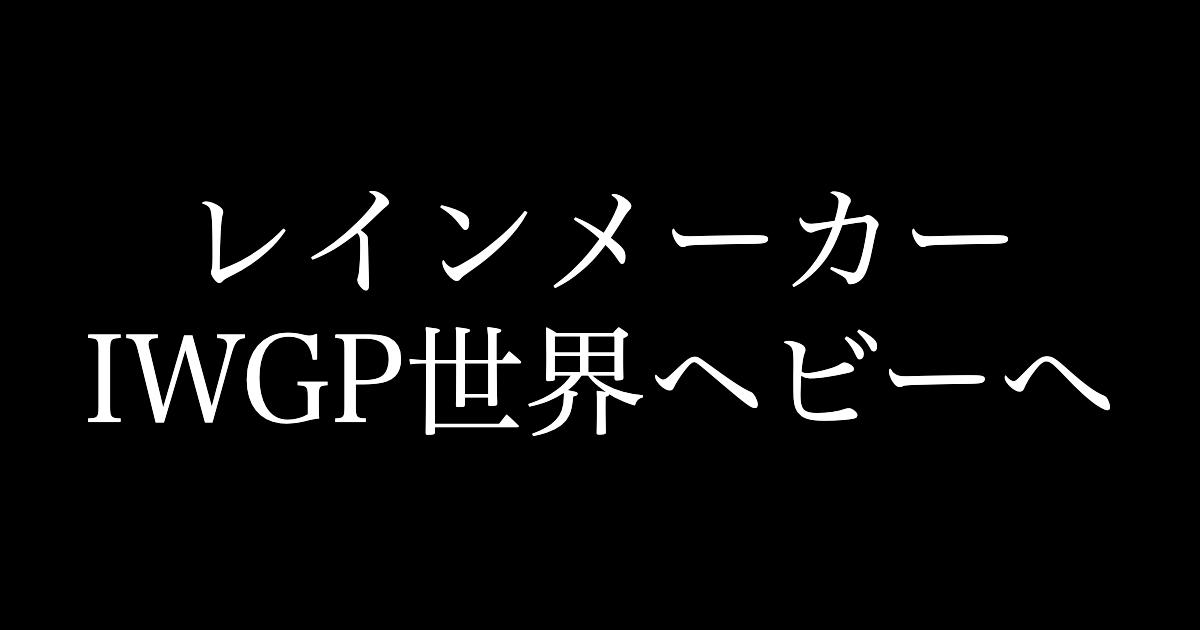 f:id:yukikawano5963:20210606085627p:plain