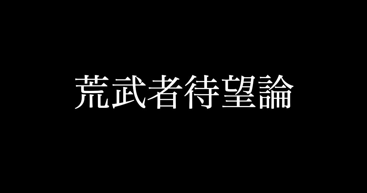f:id:yukikawano5963:20210610063640p:plain
