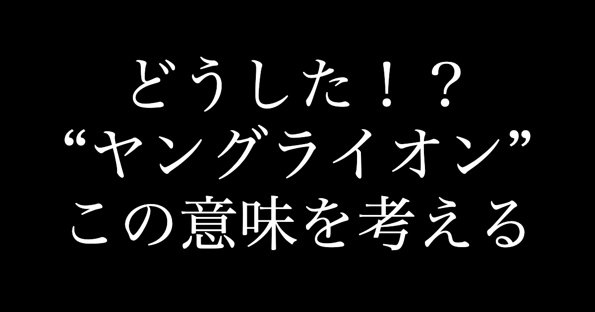 f:id:yukikawano5963:20210617081053p:plain