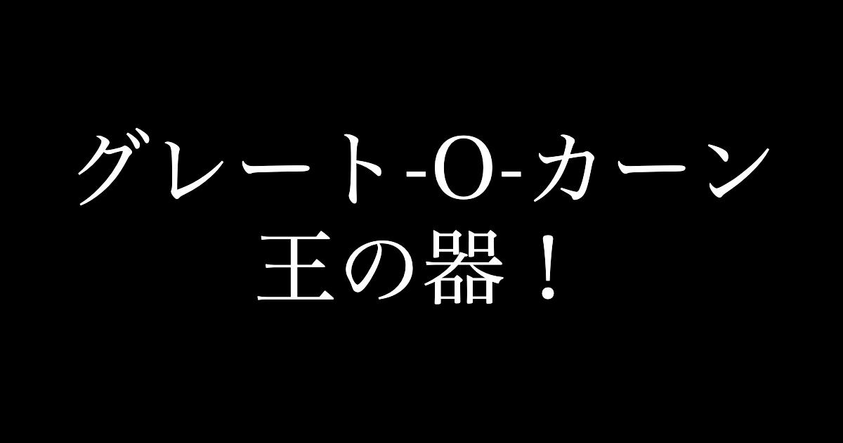 f:id:yukikawano5963:20210624091013p:plain