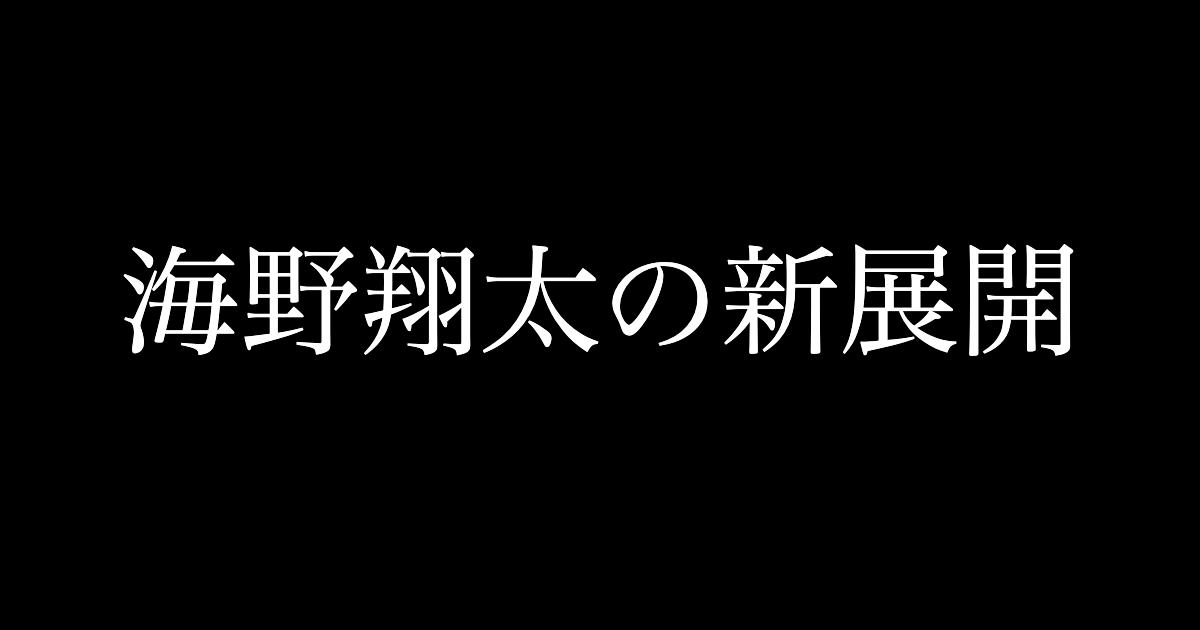 f:id:yukikawano5963:20210710102651p:plain