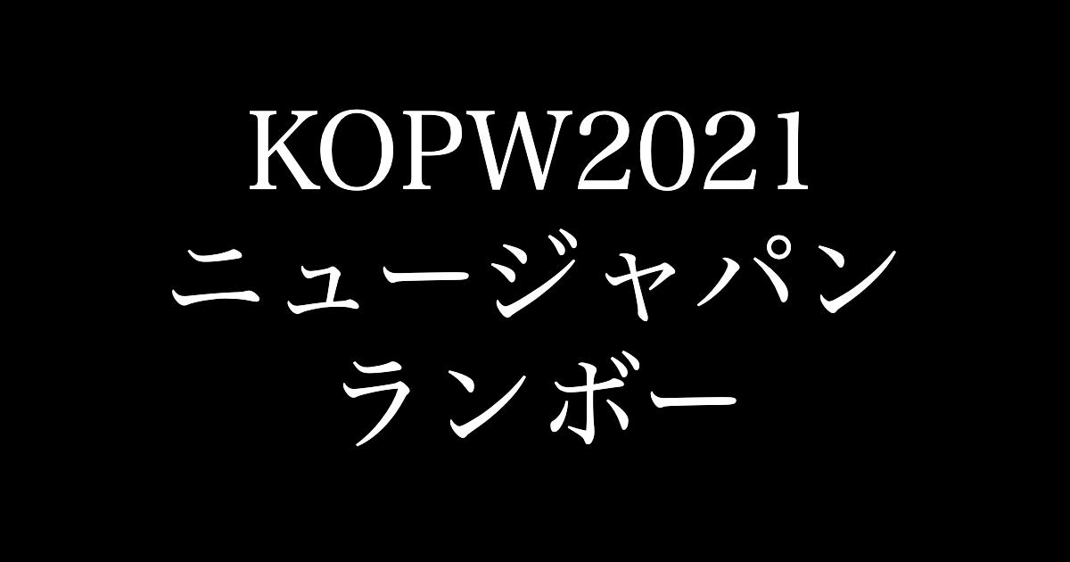 f:id:yukikawano5963:20210713092901p:plain
