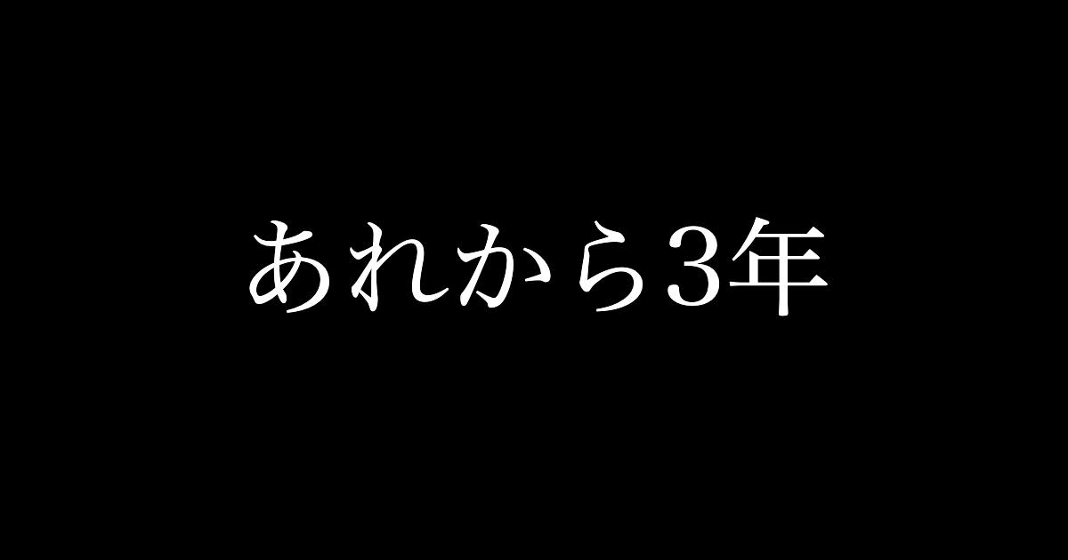 f:id:yukikawano5963:20210724092028p:plain