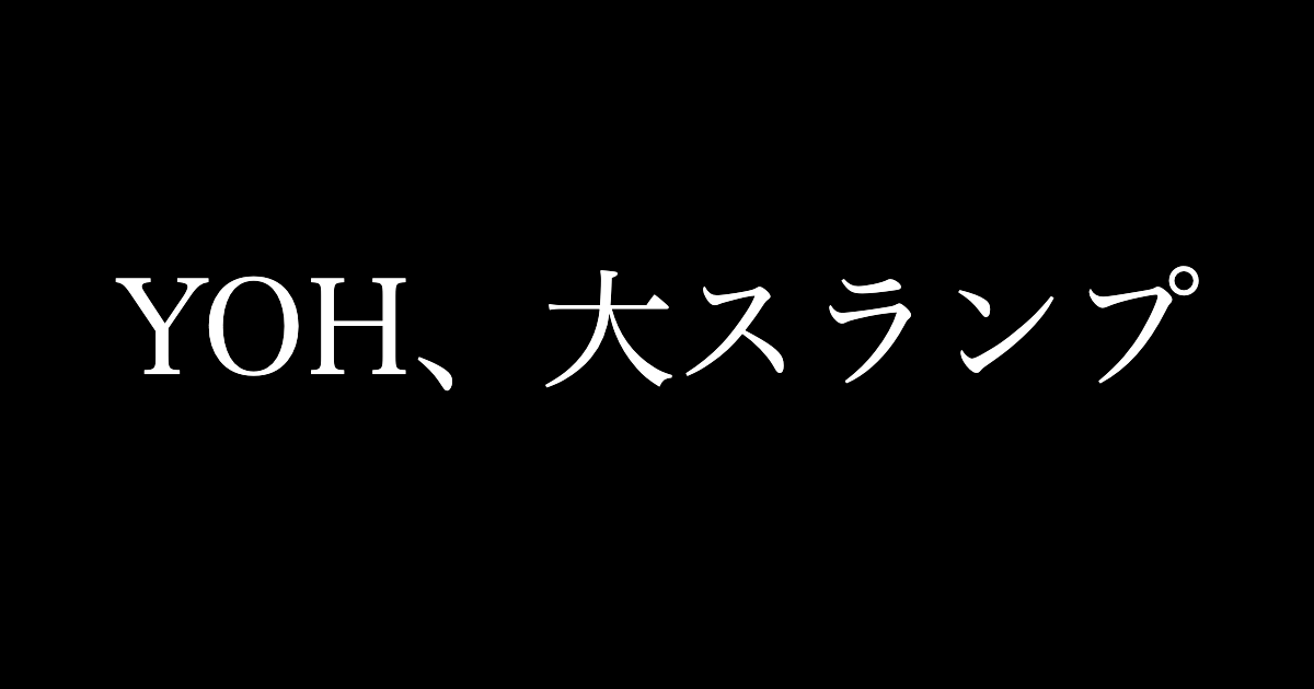 f:id:yukikawano5963:20210808092259p:plain