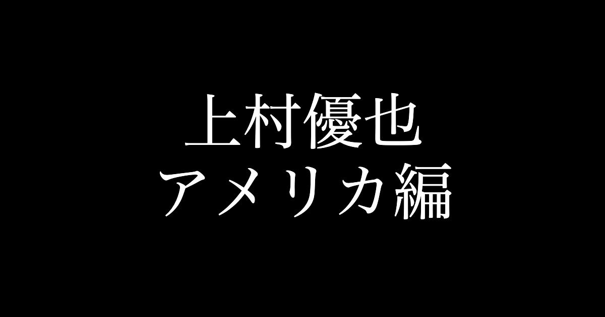 f:id:yukikawano5963:20210813092859p:plain
