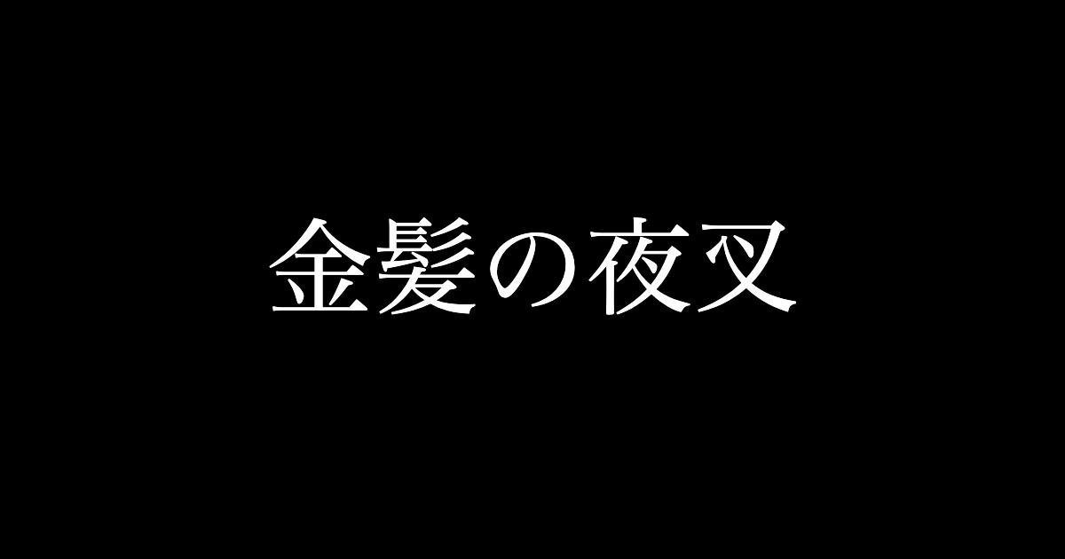 f:id:yukikawano5963:20210826090904p:plain