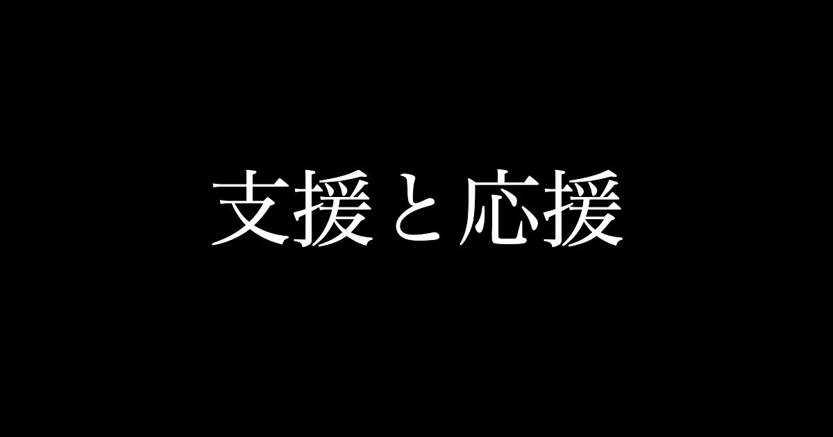 f:id:yukikawano5963:20210910084417p:plain