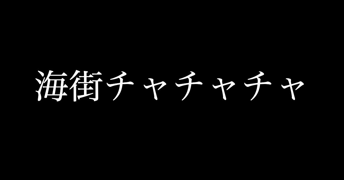 f:id:yukikawano5963:20210913091245p:plain
