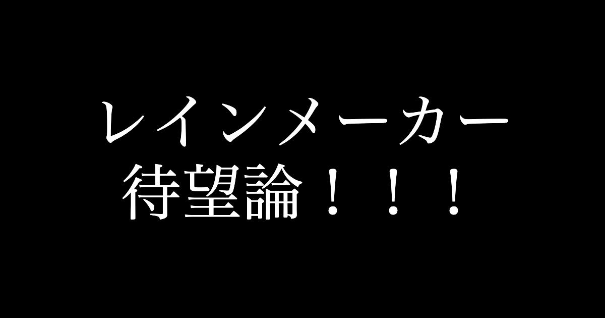 f:id:yukikawano5963:20210915082733p:plain