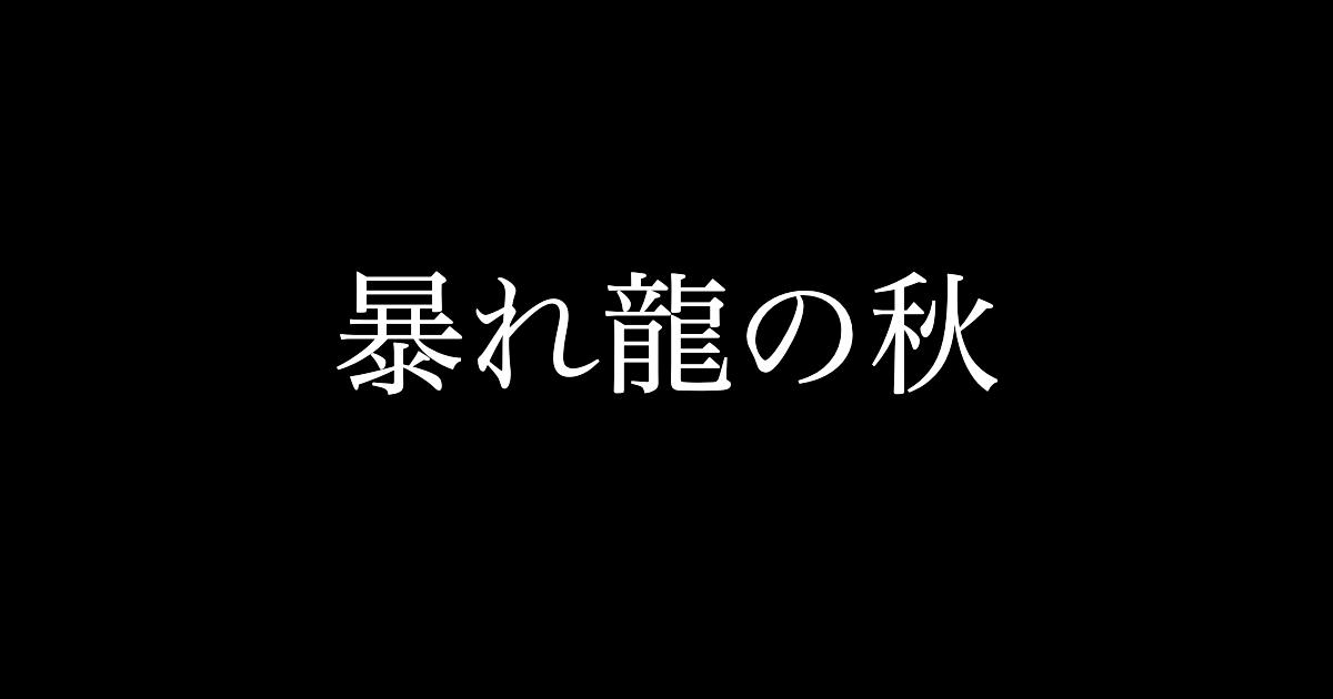 f:id:yukikawano5963:20210916091457p:plain