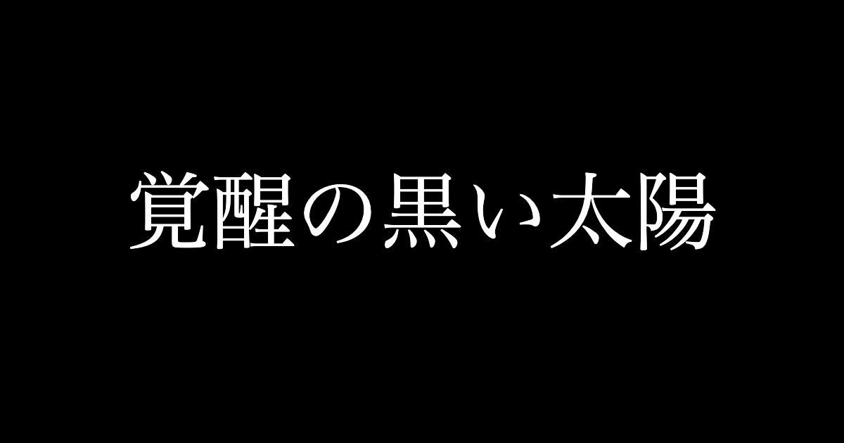 f:id:yukikawano5963:20211011090024p:plain