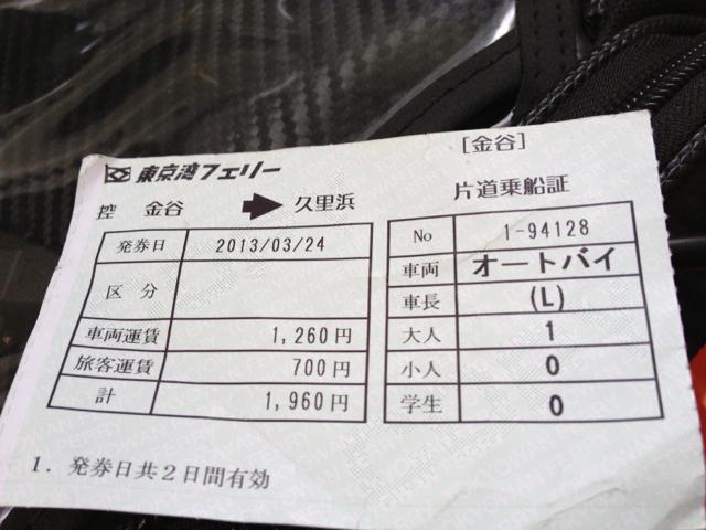 f:id:yukikaze1984:20130327213637j:image