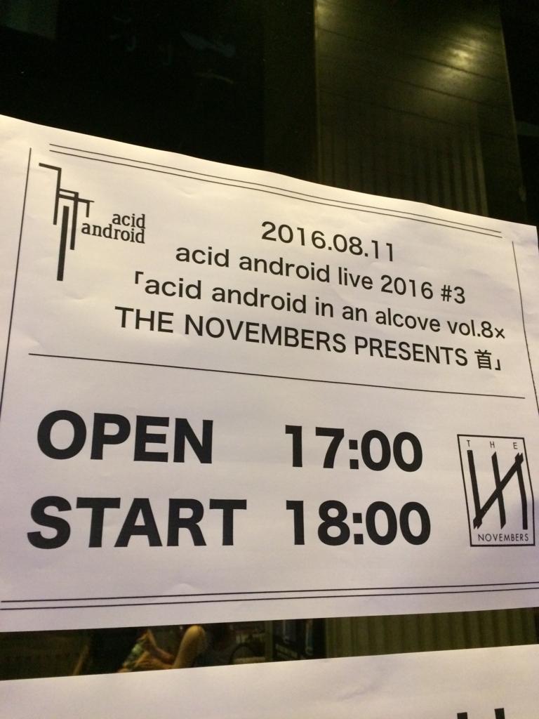 f:id:yukikaze_ox4:20160814211614j:plain
