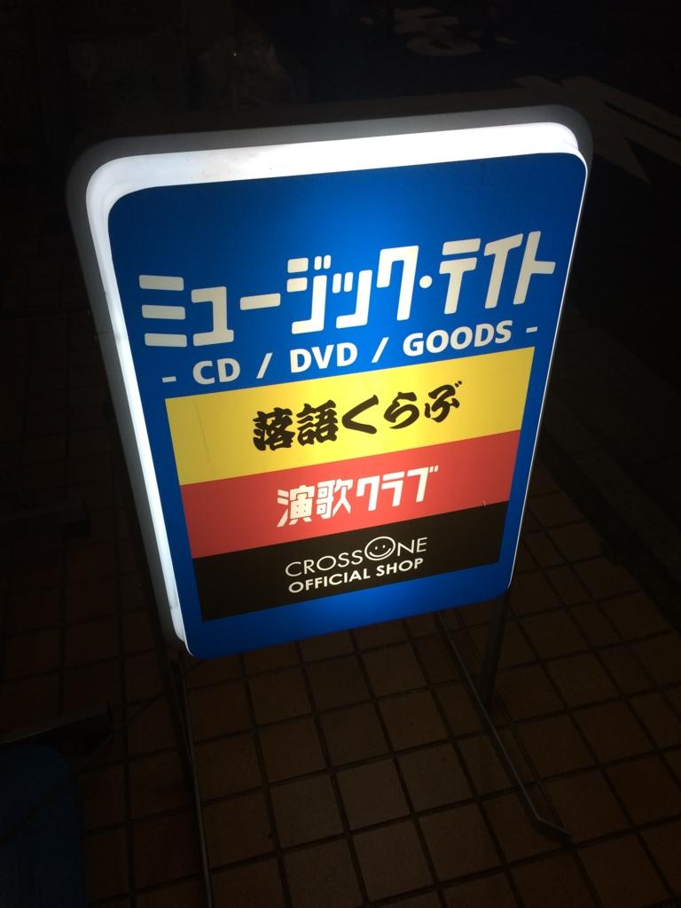 f:id:yukikaze_ox4:20160929224005j:plain