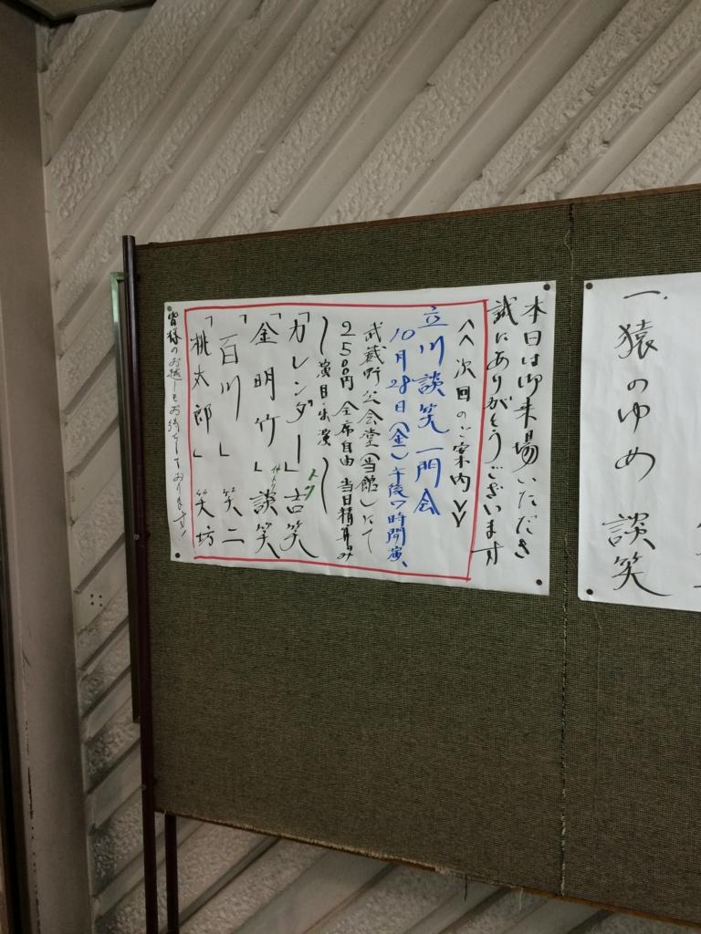 f:id:yukikaze_ox4:20161003010043j:plain