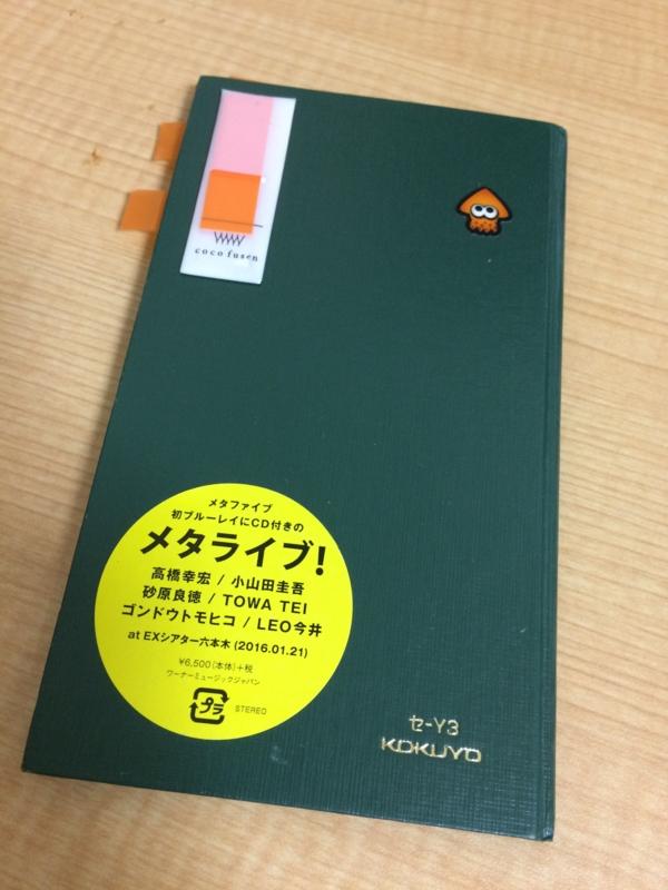 f:id:yukikaze_ox4:20161017015131j:plain