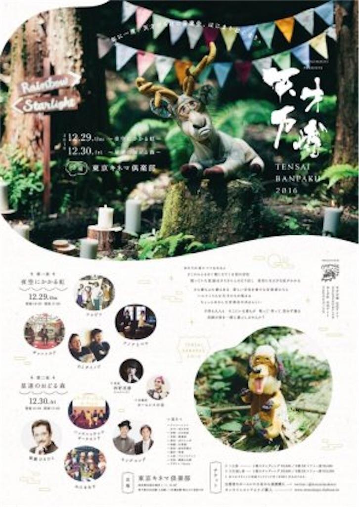 f:id:yukikitao:20170105032634j:image