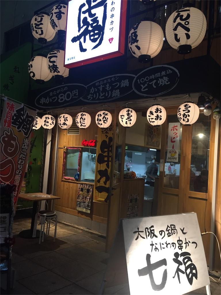 f:id:yukikitao:20170108001528j:image
