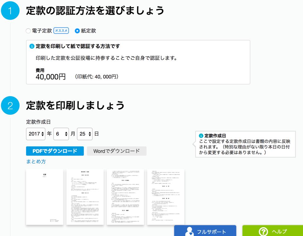 f:id:yukikkoro:20170626211547p:plain