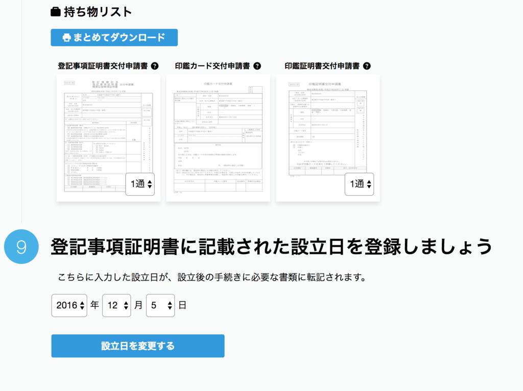 f:id:yukikkoro:20170626214228p:plain