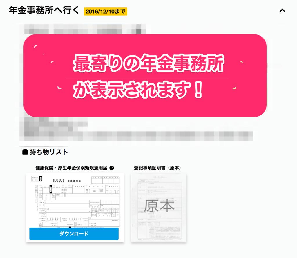 f:id:yukikkoro:20170626224227p:plain